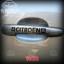Citroen car stickers Sega Arc de Triomphe Champs Elysees car stickers stick C4 C5 menla hand in hand