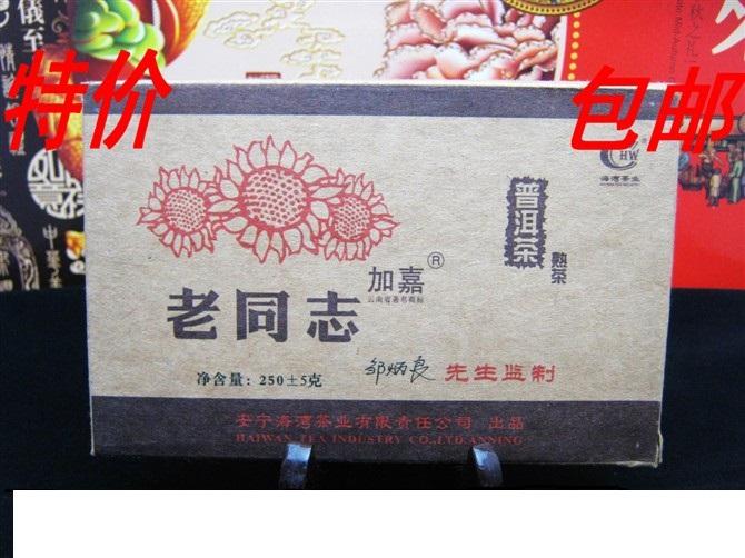 4 5 years old yunnan haiwan tea ripe puer tea 250g brick Chinese yunnan menghai puer