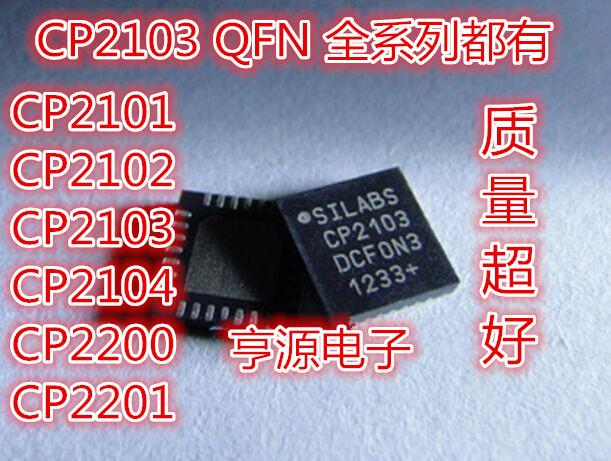 CP2103 CP2104 CP2101 CP2200 CP2102 CP2201 new genuine good use--HYDD2(China (Mainland))