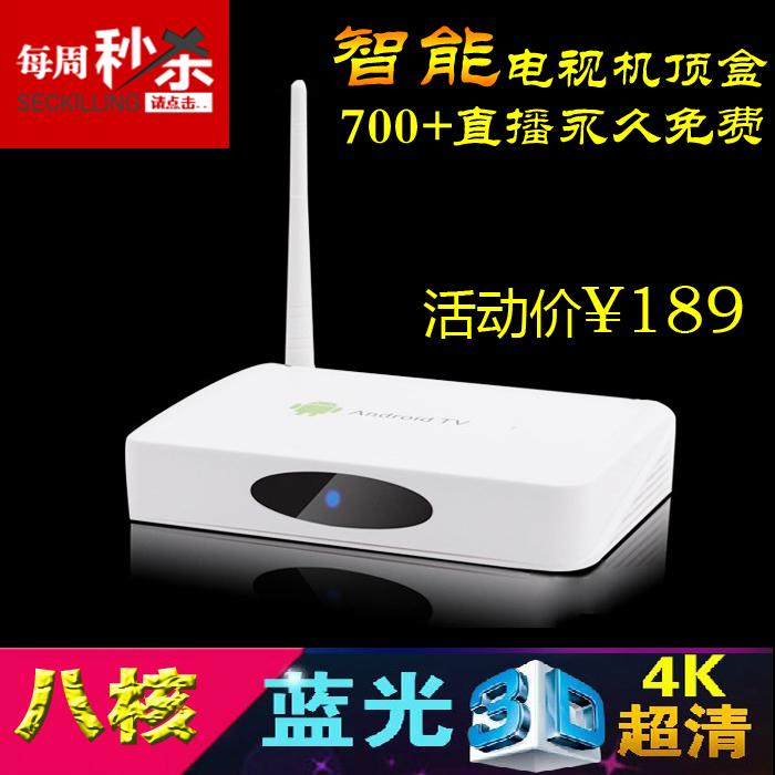 Tv-box network set-top box quad-core wireless hd player 4k tv machine box gpu(China (Mainland))