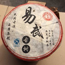 Freeshipping 2006yr yiwu mahei old puerh tea raw cake 357g old tea trees puerh tea