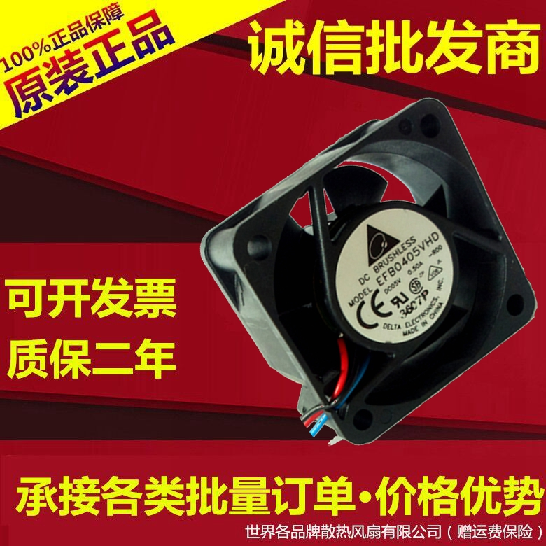 4020 5V 4CM fan switch router program control fan EFB0405VHD-R00(China (Mainland))