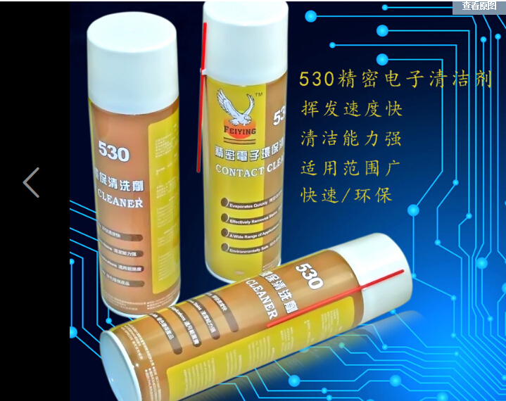 Eagle 530 precision electronic green cleaning mobile phone screen special cleaning agent for dry cleaning fluid 550'\'ML(China (Mainland))