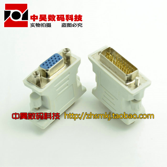 DVI to VGA adapter DVI (24 + 5) to VGA male to female interface card connected to the monitor (5pcs / lot)(China (Mainland))