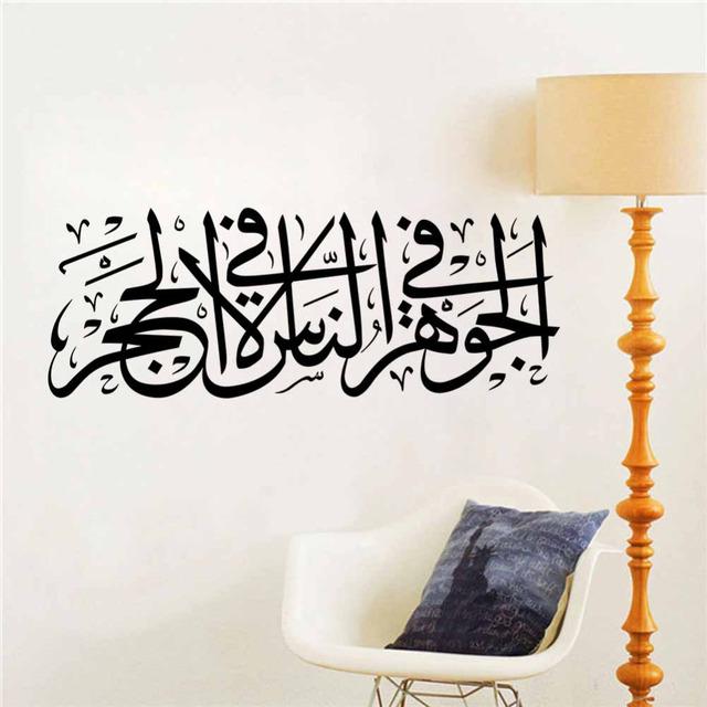 Исламская стена наклейки исламский мусульманский 587 аллах стена искусство винил декор английский наклейка