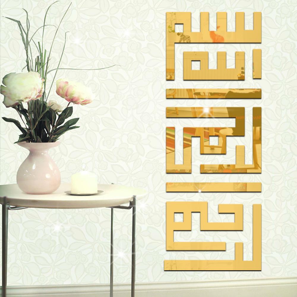 Muslim Lslamic Arab Acrylic Mirror Wall Art stickers Home Decor DIY 3D Mirror Wall Sticker Bathroom Sticker for my Muslim Friend(China (Mainland))