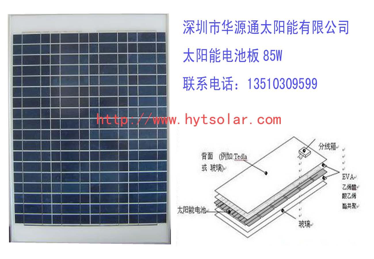 The solar cell module 85W solar street dedicated factory direct 85 -watt solar photovoltaic panels(China (Mainland))