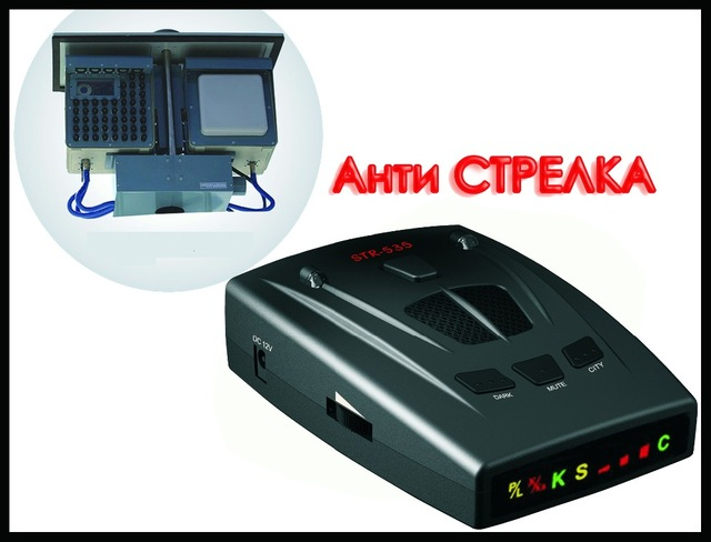 Best anti radar car detector strelka alarm system brand car radar laser radar detector str 535 for Russian car-detector CQM99(China (Mainland))