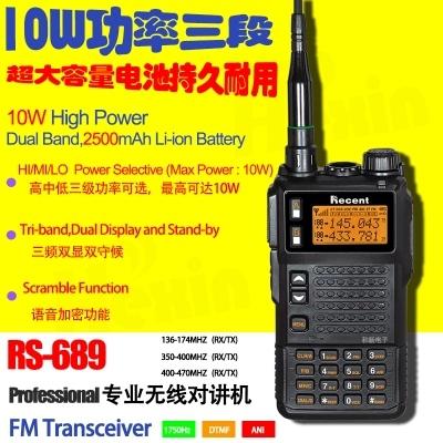 RS-689 10W Professional FM Transceiver Analog Handheld Radio Walkie Talkies Free Shipping(China (Mainland))
