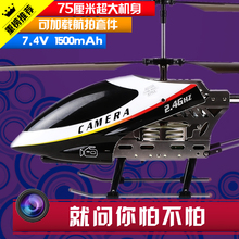 2015 hot Ultralarge alloy remote control toy electric charge helicopter hm child gift
