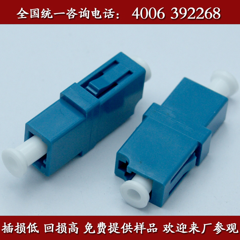 Lc-lc single mode optical fiber coupler flange adapter connector(China (Mainland))