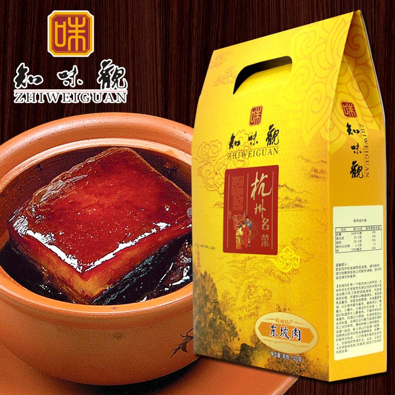braised pork pork braised in brown sauce braised pork cooked pork products in Hangzhou snacks snacks gift box 500g(China (Mainland))