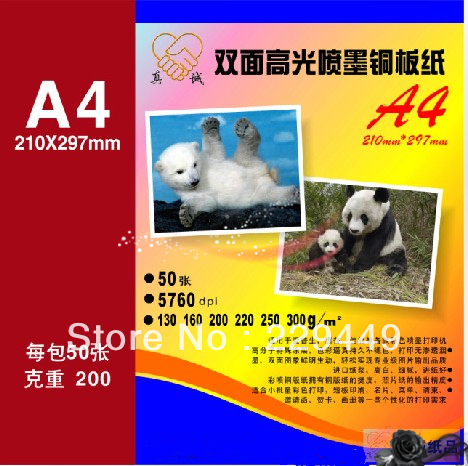 220g inkjet coated paper glossy double faced dry-point paper double faced a4 inkjet copper sheet paper a4 50