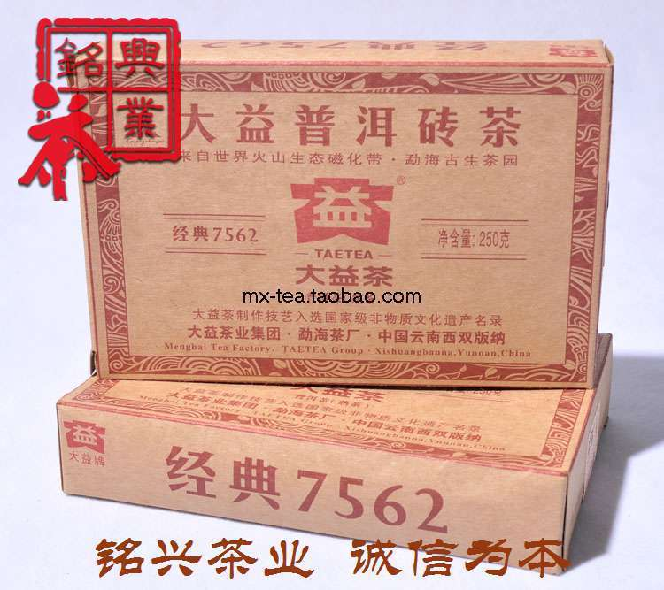Гаджет  puer tea 8 002 7562 brick 250g cooked Chinese yunnan puerh tea pu er for weight loss products man womenAs New Year Gift None Еда