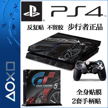 Gran Turismo 5 - Phantom Pain Limited Edition Vinyl Decal Skin Sticker FOR PS4