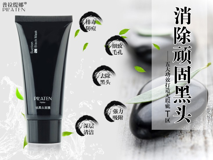 400pcs PILATEN Tearing style Deep Cleansing purifying peel off the Blackhead,acne treatment,black mud of black heads remover 60g<br><br>Aliexpress