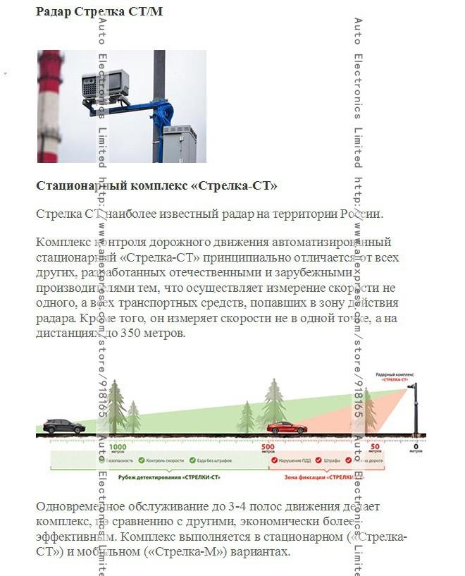 2015 New High Quality 16 Brands STR535 Car Radar Detector Russian LED Anti Radar Strelka Vehicle Speed Control Free Shipping