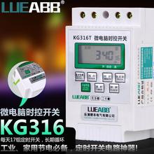 12 В / 24VDC еженедельный цифровой таймер реле времени kg316t микрокомпьютера часовой выключатель программируемый контроллер ac 220 В
