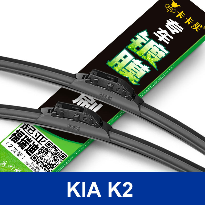 New styling car Replacement Parts Windscreen Wipers Auto decoration accessories The front windshield wipers for kia
