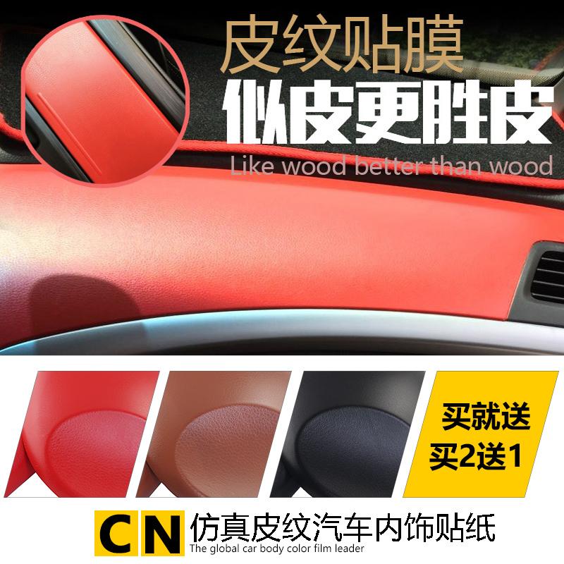 DIY Imitation Leather Car Interior Skins Instrument Desk Change Color Film Dermatoglyph Sticker Instrument Panel Membrane(China (Mainland))