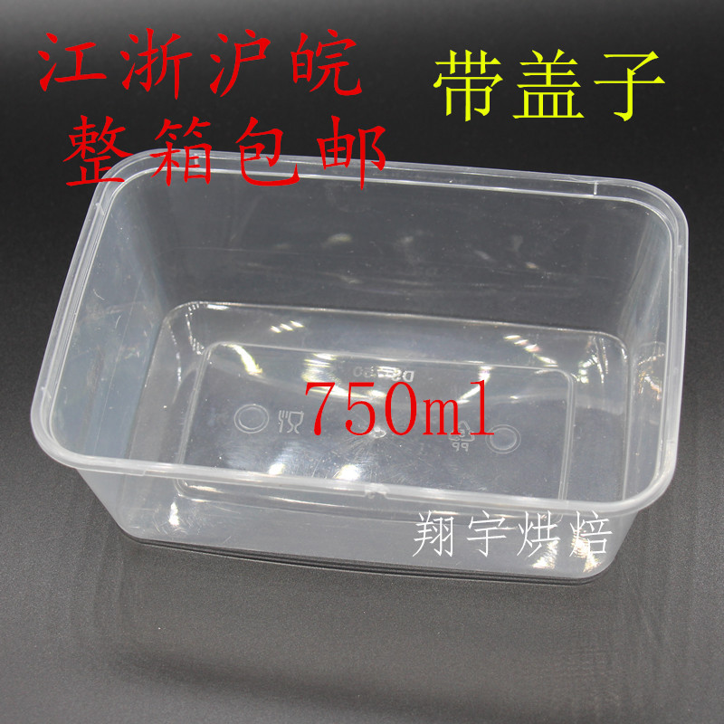 750ML rectangular transparent plastic snack disposable lunch boxes / packing box takeaway 50 sets cover - b2v2 store