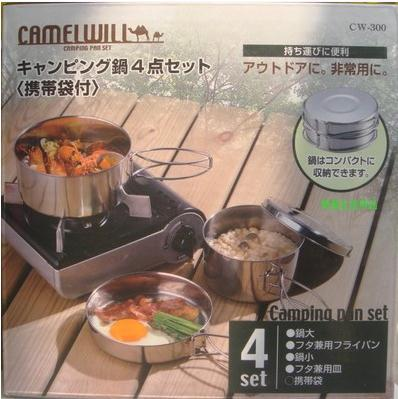 Hewolf CAMEL WELL A31 Hot Sale 5set Stainless steel Outdoor Camping Hiking Cookware Backpacking Cooking Picnic Bowl Pot Pan Set(China (Mainland))