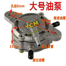 Scooter Oil Suction Pump Motorcycle Fuel Tank Vacuum Switch Oil Switch Gasoline Fuel Pump Diameter 66mm GY6 150CC YCM Parts