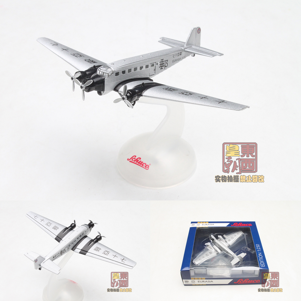 Фотография  1:250 Junkers  Juncker Ju 52 steel Anne Eurasian transport aircraft