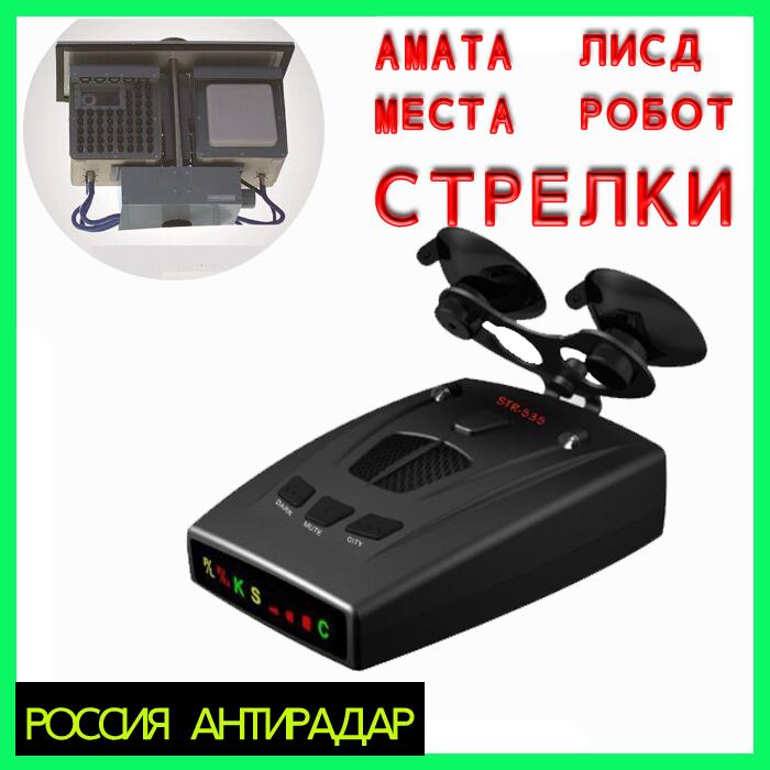 New 360 Degree Detection Voice Alert Car Strelka Anti Radar Detector Russian Voice for Car Speed Limited 16 Band Radar Detector