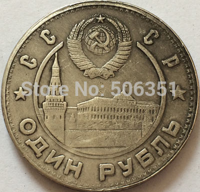 Russian COINS 1 ruble 1949 CCCP COPY Free shipping
