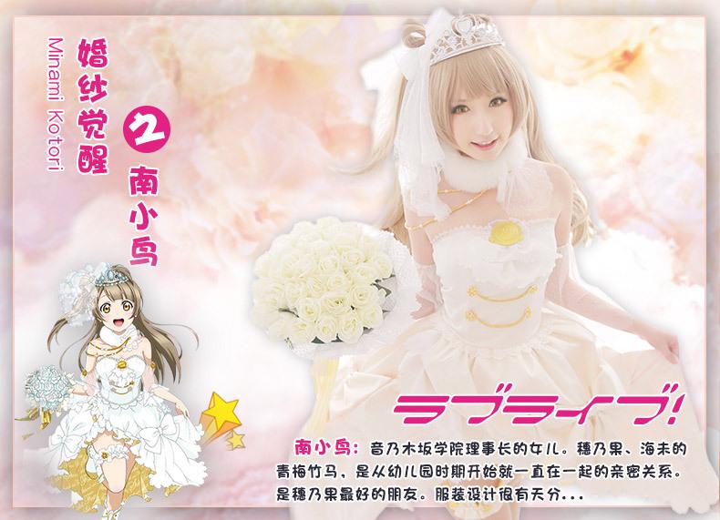 Anime cosplay wedding dress