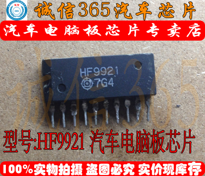 1 PCS HF9921 car computer board electronic fan control chip 10 feet straight pins(China (Mainland))