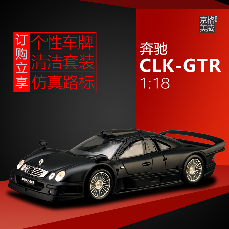 Фотография For Maisto models 1:18 CLK-GTR sports car factory simulation alloy automobile model Free shipping