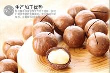Creamy taste Macadamia nuts leisure zero food dried fruit 250 g