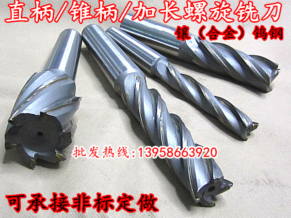 Flat YG8 / W2 tungsten carbide steel blade longer taper shank spiral end mill M20 24 * 65 80-100-250