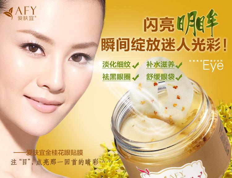 AFY Gold Osmanthus fragrans Fresh petals eye mask, Moisturizing black finelines firming eye bags eyes mask 60pcs/bottle