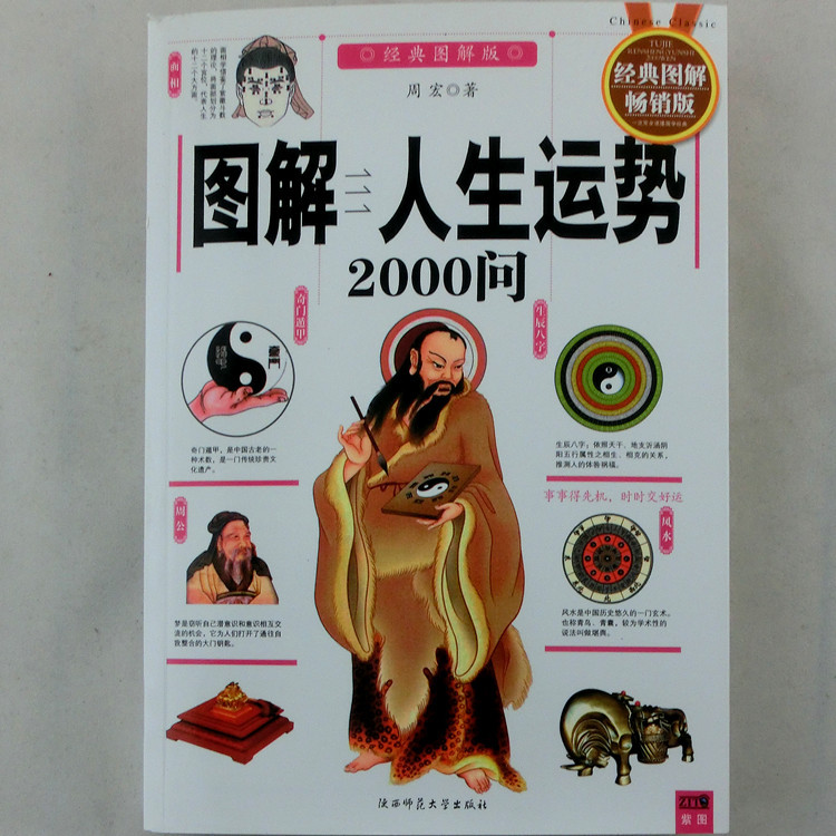 Graphic Life fortune 2000 asked Du Yi Feng Shui ancient books of 2000 affected people's problems fortune(China (Mainland))