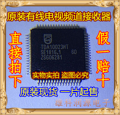 Free shipping 5pcs/lot TDA10023HT TQFP-64 television signal test chip original authentic(China (Mainland))