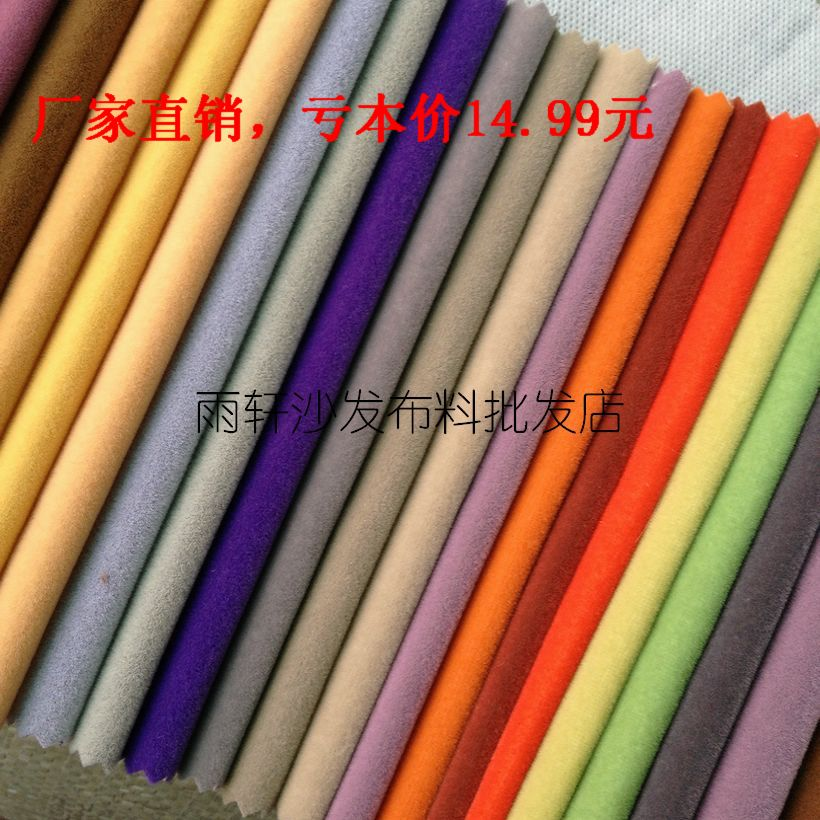 2015 new fleece sofa fabric pure color 68 color can select flocking(China (Mainland))