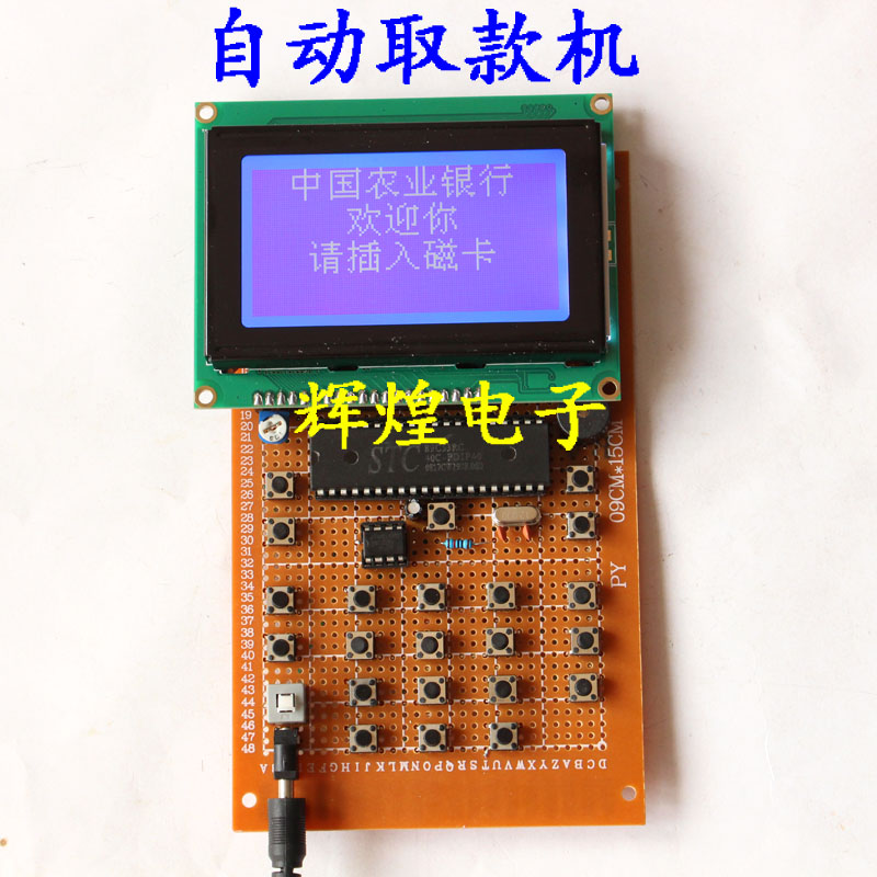 51 microcontroller-based bank automated teller machine design / / electronic production develop customized finished Brazil(China (Mainland))
