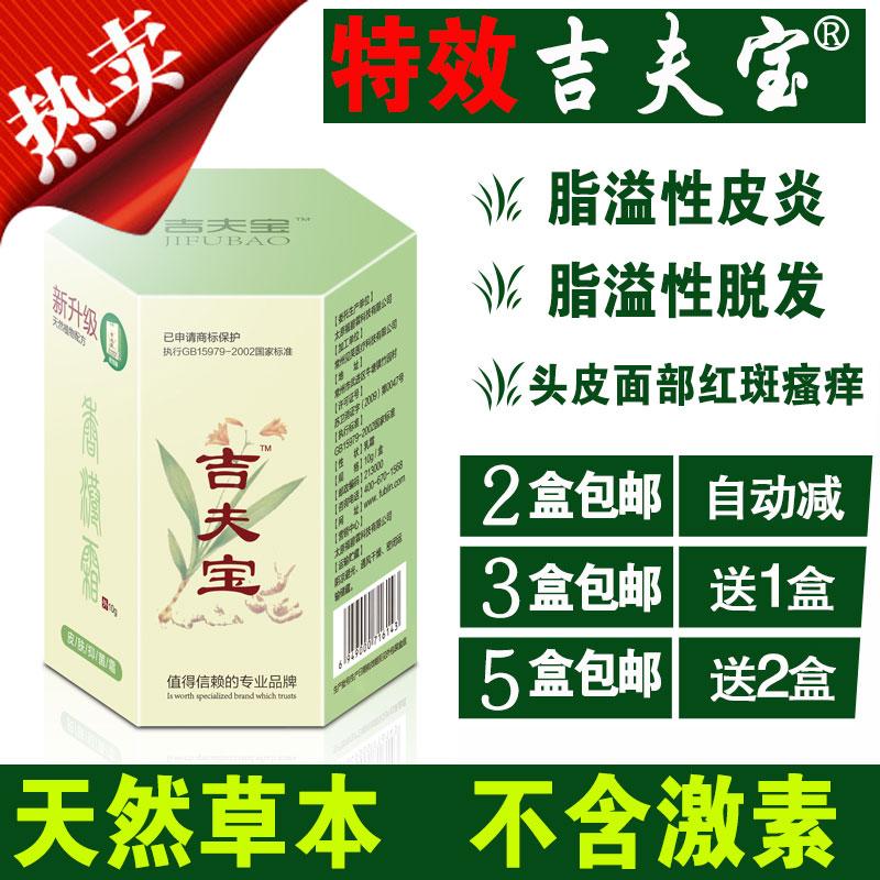 Seborrheic dermatitis and eczema effects no hormones scalp facial lotion(China (Mainland))
