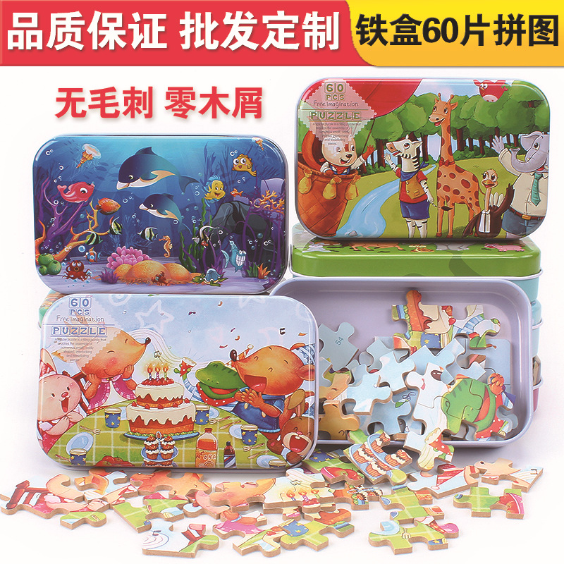 Metal Case Limited 60 wooden jigsaw puzzle preschool children baby jigsaw puzzle early childhood educational toys(China (Mainland))