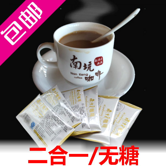 Free shipping Nankeng Coffee instant coffee powder sugar free two in one