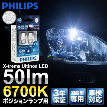Free shipping Car clearance lights X-treme  VISION LED 12799 T10 W5W 12V 1W 50 LUMEN 360 W2.1 9.5D 6700K  for philips(China (Mainland))