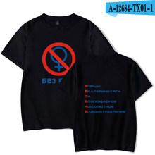 Хлопковая летняя футболка с надписью в русском стиле без wo, Мужская футболка, Мужская Удобная футболка с символом личности, белая футболка д...(China)