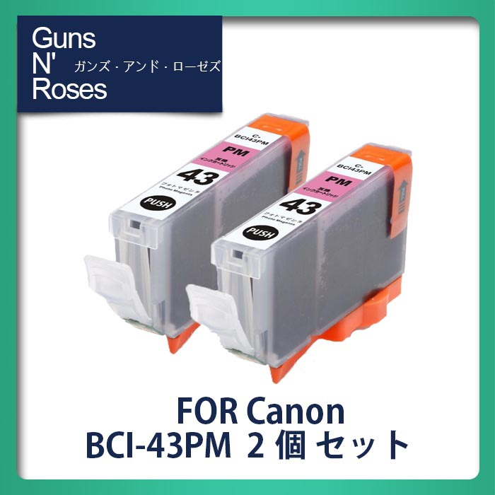Japan Model Canon InkCartridges BCI-43PM(Photo magenta) 2Piece/Set IC Chip Attach for Canon Printer Compatible Inkjet Cartridge(China (Mainland))