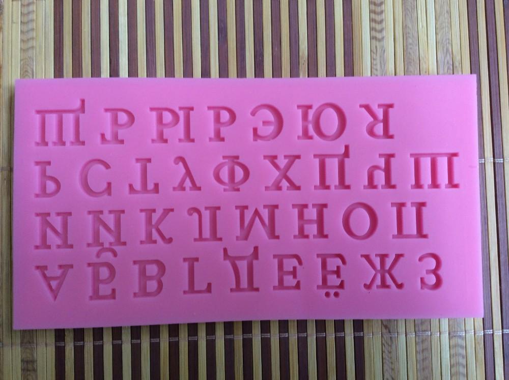 силиконовые 3Dформы для выпечки русского алфавита фото