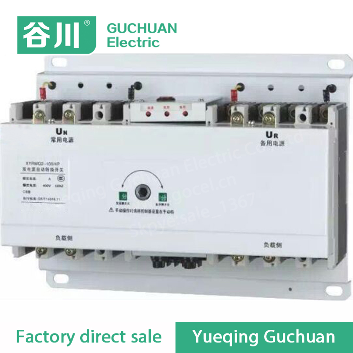 dual power supply changeover switch Automatic Transfer Switch terminal XYPMQ2-100/4P(China (Mainland))