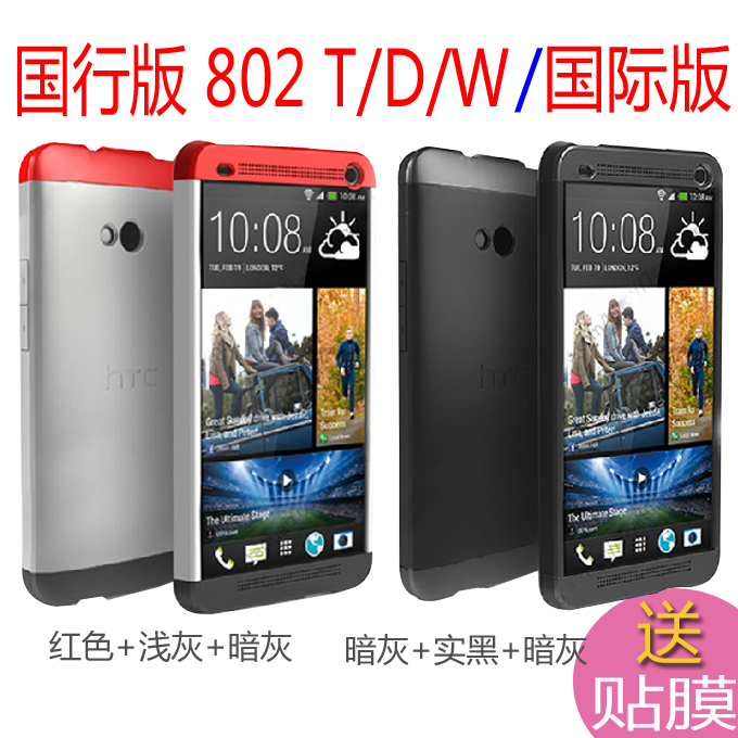 Original Double Dip Case For HTC One M7 Two 2 SIM 802d 802w 802t Dual SIM Protective Cover Mobile Cell Phone 3 Colors 1 Retail(China (Mainland))