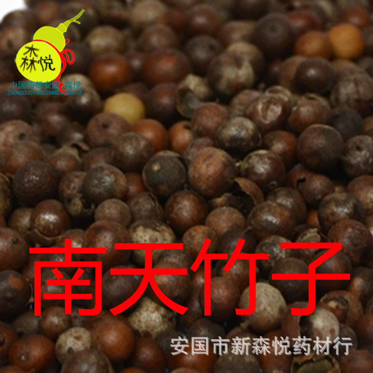 Southern medicine Zhu sub Fructus nandinae South South bamboo wholesale delivery candle offspring uncommon<br><br>Aliexpress